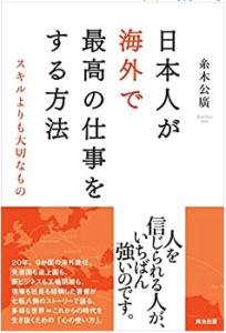 日本人が海外で最高の仕事をする方法
